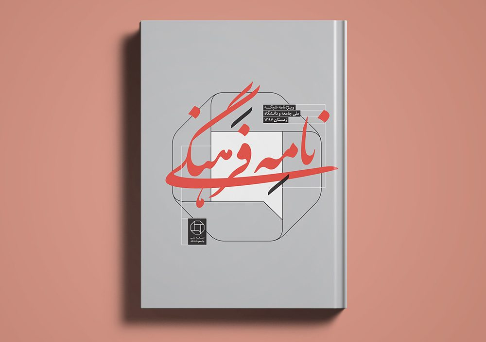 Cover and Layout Design for Cultural Letter book